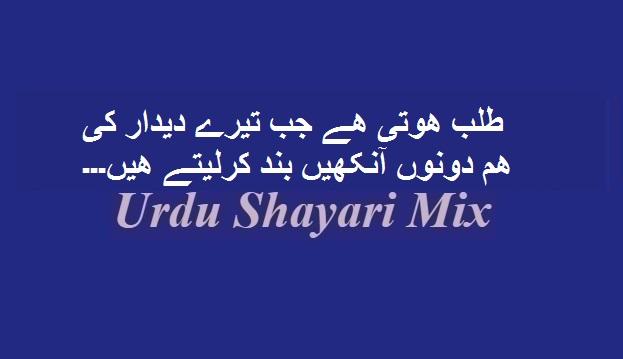 طلب ھوتی ھے جب | Urdu shayari | Love poetry | Love shayari