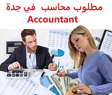 وظائف السعودية مطلوب محاسب  في جدة Accountant