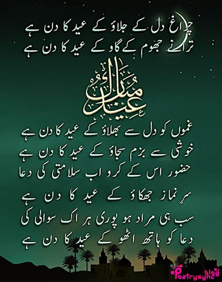 Eid ul fitr 2018 quotes and eid mubarak quotes hindienglishurdu eid ul fitr eid mubarak quotes in urdu 2018 m4hsunfo