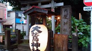 三鷹市井口の大鷲神社
