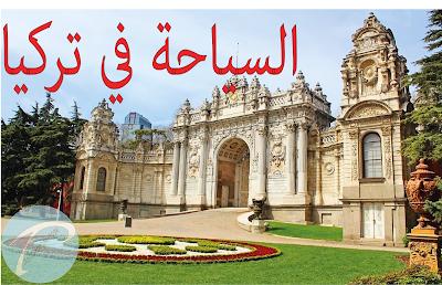 أهم المعالم السياحية في تركيا