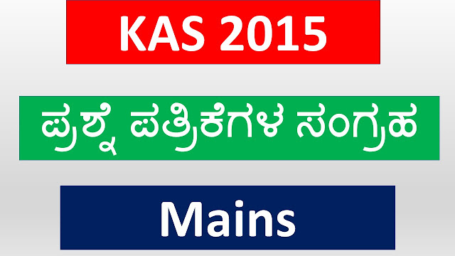 KAS 2015 MAINS QUESTIONS AND ANSWERS|KPSC KAS MAINS QUESTION PAPER