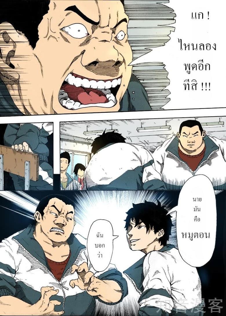 Xie Wen Dong - หน้า 10