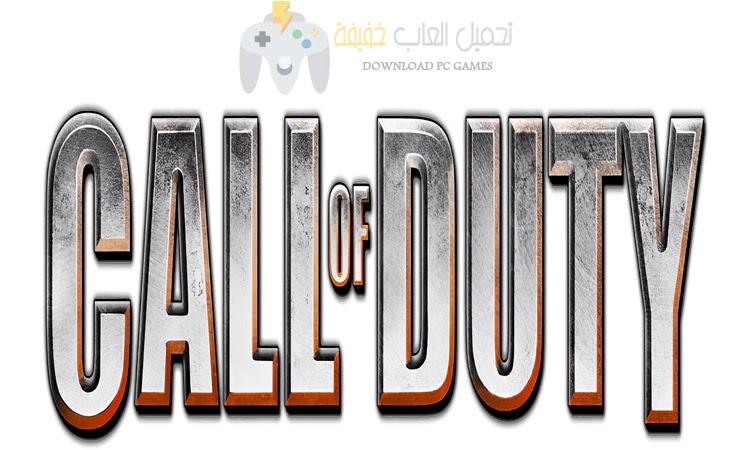 تحميل لعبة Call of Duty 1 للكمبيوتر من ميديا فاير