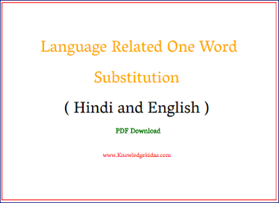 Language Related One Word Substitution ( Hindi and English ) | PDF Download |