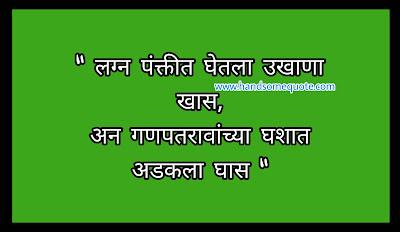 Comedy Marathi Ukhane Funny