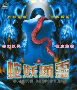 Snake Monster (1994)