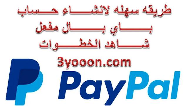 انشاء حساب باي بال مفعل 2020 | استلم اموالك بسهوله و أمان مع paypal