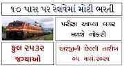 Central Railway Recruitment 2021 For 2532 Vacancies Apprentice Posts