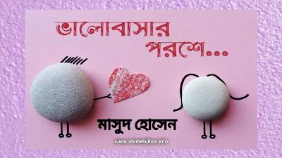 ভালোবাসার পরশে - bangla Islamic love story - ইসলামিক শিক্ষামুলক গল্প