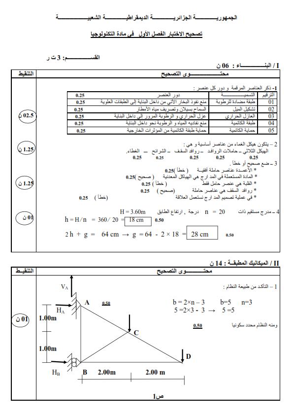 إمتحان في الهندسة المدنية للثلاثي 1 للثالثة ثانوي