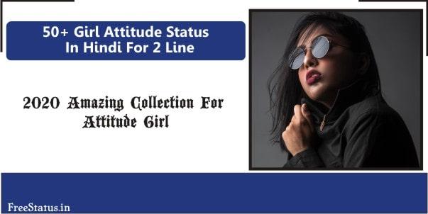 Girl Attitude Status 2 Line / Best 2020 Girls Shayari In Hindi