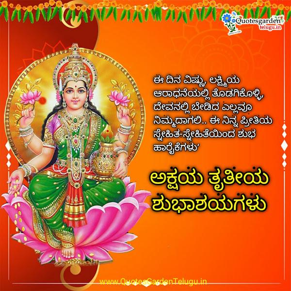 Happy-akshaya-tritiya-greetings-wishes -in-kannada-images-whatsapp-status-free-download