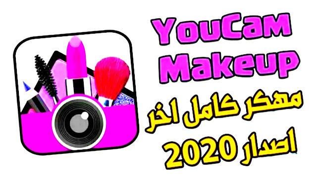 تحميل تطبيق Youcam Makeup خصوصا للبنات النسخة المدفوعة