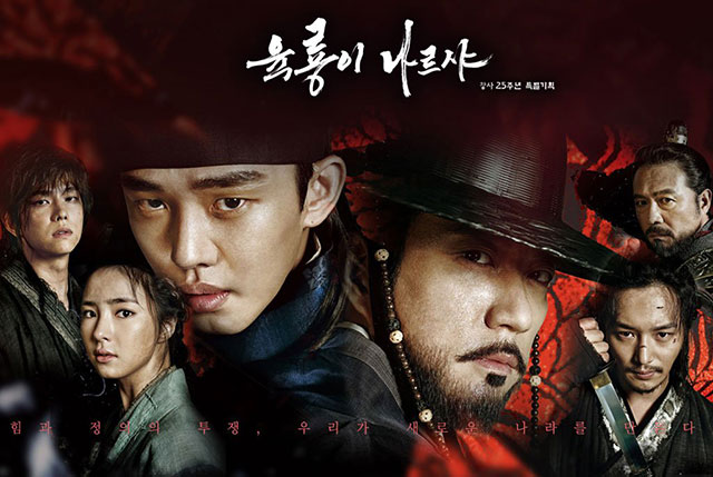 Download Drama Korea Six Flying Dragons Batch Subtitle Indonesia
