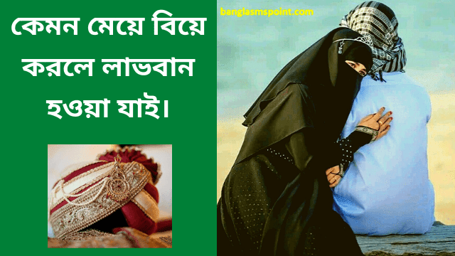 কেমন মেয়ে বিয়ে করলে লাভবান হওয়া যাই। What kind of girl can benefit from getting married ??