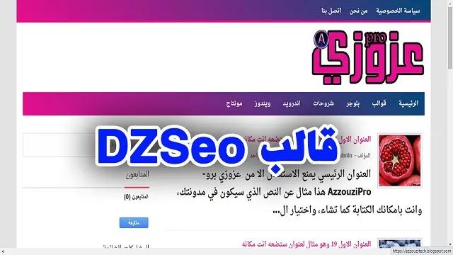 قالب عزوزي برو DZSeo مجانا وبدون حقوق لمدونات بلوجر