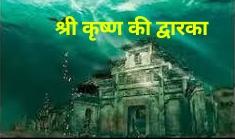 कैसे डूबी श्री कृष्ण की बेट द्वारका संपूर्ण जानकारी