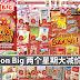 Aeon Big 两个星期大减价!多达百样促销商品~
