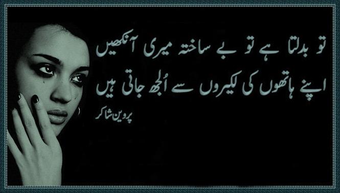 Parveen Shakir Sad Poetry 2 lines shayariparho