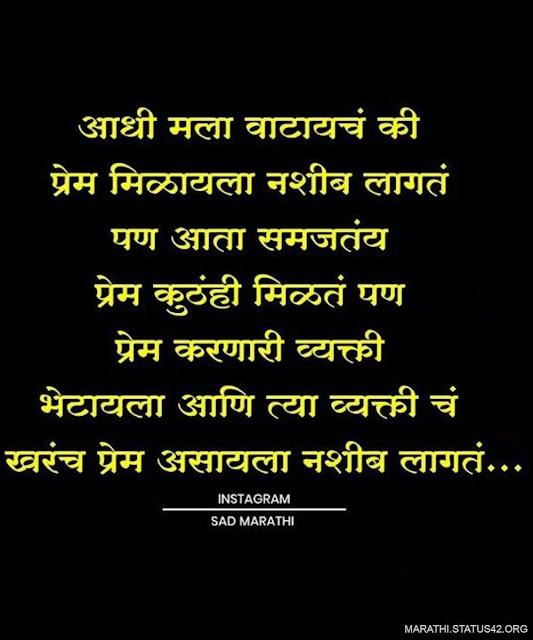 emotional sad quotes in marathi