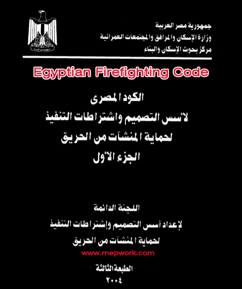 Download The Egyptian Firefighting Code - PDF Files