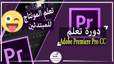 تعلم المونتاج للمبتدئين على برنامج الآدوبي بروميير Adobe Premiere Pro