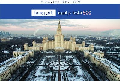 منح دراسية إلى روسيا