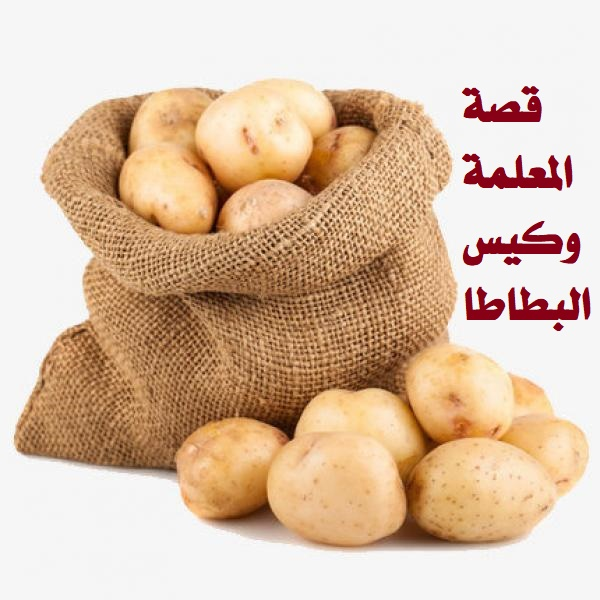 قصة المعلمة وكيس البطاطا