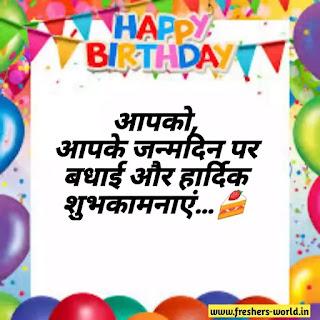 happy birthday shayari hindi image download