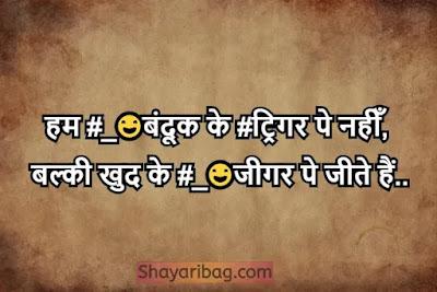 Attitude Shayari Status In Hindi For Whatsapp