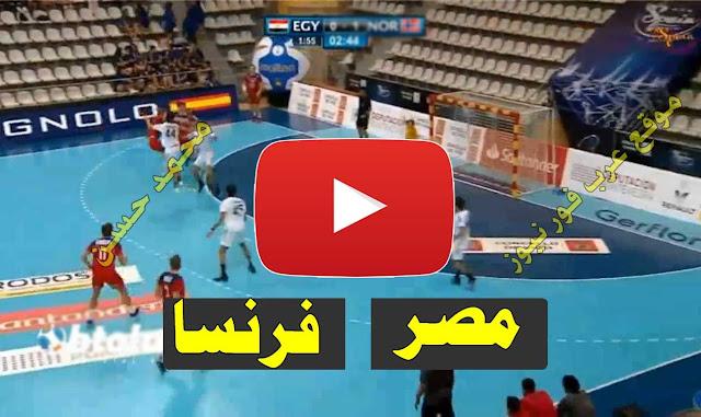 مشاهدة مباراة مصر وفرنسا بث مباشر اليوم 5-08-2021 في الأولمبياد كرة اليد