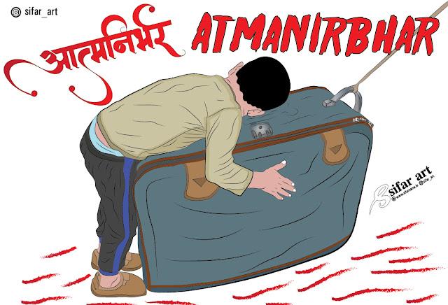 #aatmnirbhar #aatmnirbharbhatat