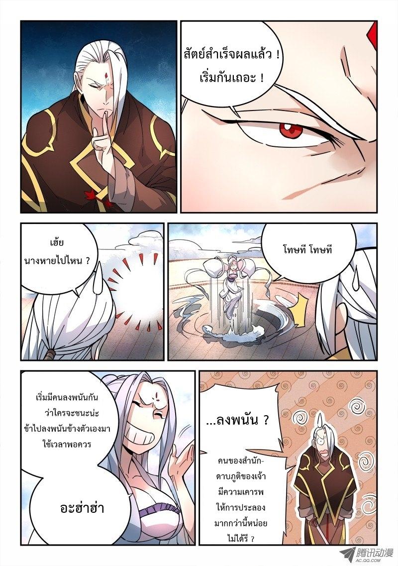 อ่านการ์ตูน Spirit Blade Mountain 71 ภาพที่ 11