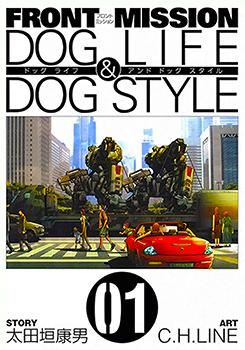 Front Mission - Dog Life & Dog Style Manga