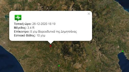Σεισμική δόνηση κοντά στη Δημητσάνα Αρκαδίας - Μικροσεισμός και στο Ναύπλιο