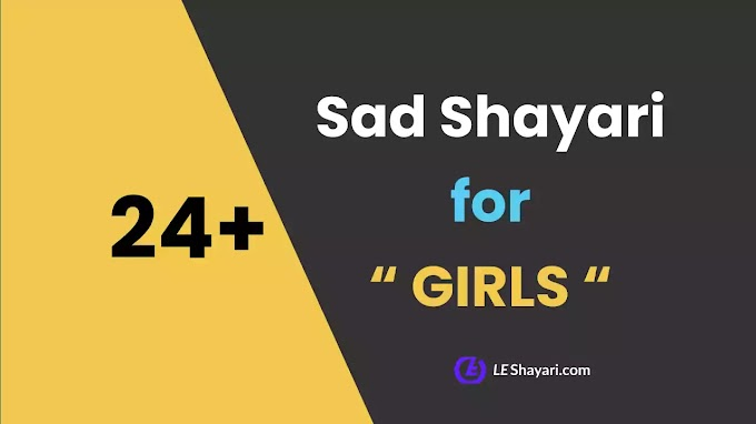 Best Sad Shayari for Girls Whatsapp status and DP - LeShayari