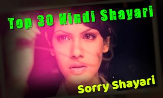Top 30 Best Hindi Shayari 2020, Love Shayari, Sorry Shayari, Sad Shayari, New 2020