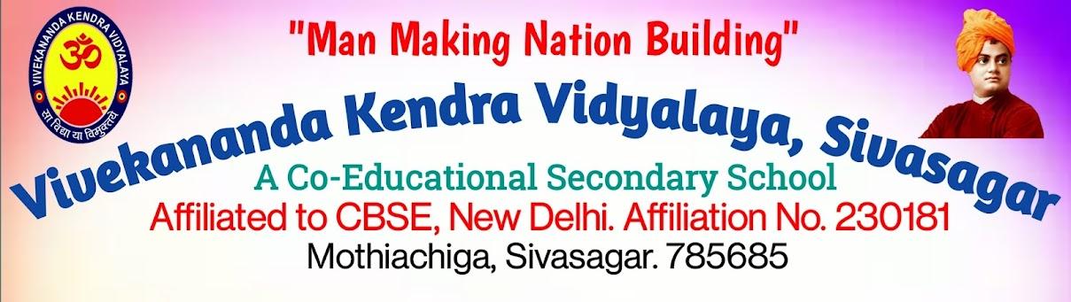Vivekananda Kendra Vidyalaya Sivasagar