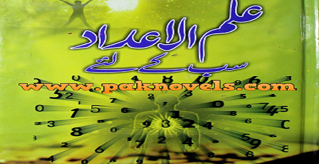 Ilm ul Aadad Sab Ke Ley by Masoud Mufti, Ashutosh Ojha