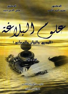 علوم البلاغة : البديع والبيان والمعاني - محمد قاسم و محيي الدين ديب