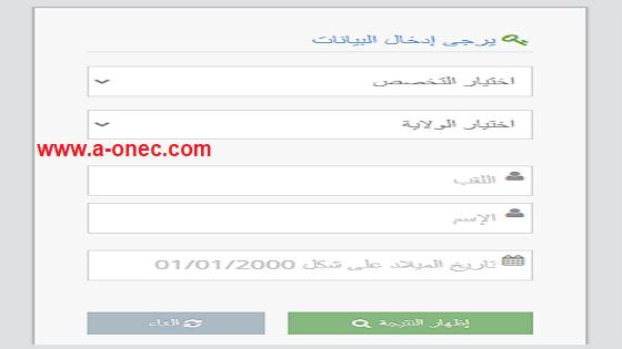 الأن رابط formation.sante.gov.dz نتائج مسابقة شبه طبي  ،ظهور نتائج مسابقة شبه طبي في جميع الولايات الجزائرية