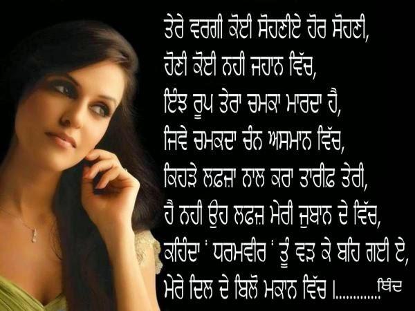 cute heart touching punjabi love shayari   whatsapp status quotes