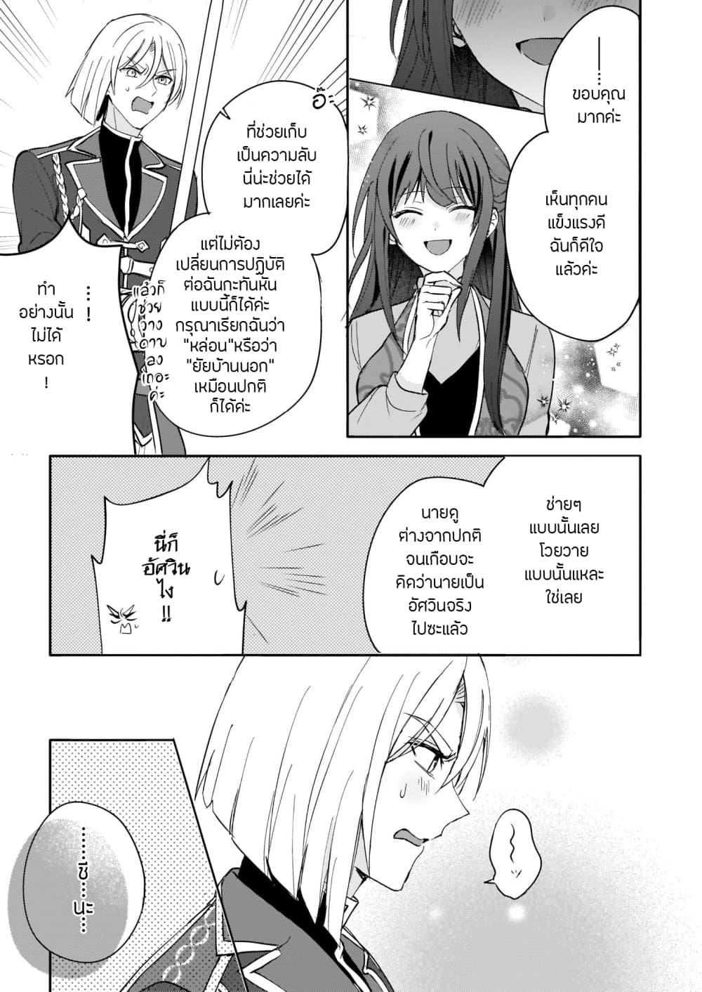 อ่านการ์ตูน Skill Daidokoro Shoukan wa Sugoi! Isekai de Gohan Tsukutte Point Tamemasu ตอนที่ 11 หน้าที่ 8