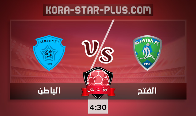مشاهدة مباراة الفتح والباطن بث مباشر كورة ستار اونلاين لايف اليوم 12-12-2020 الدوري السعودي