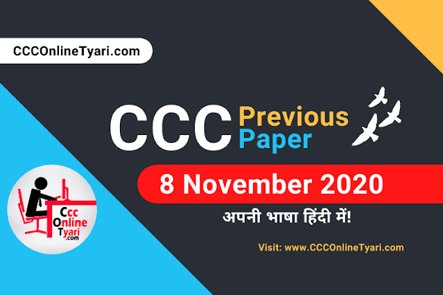 Ccc Previous Paper 8 Nov. 2020 Download In Pdf, Ccc Model Paper 8 November 2020 Pdf Download In Hindi, Ccc Model Paper Pdf Download In English 8 November 2020, Ccc Exam 8 November 2020 Paper In Pdf Download,