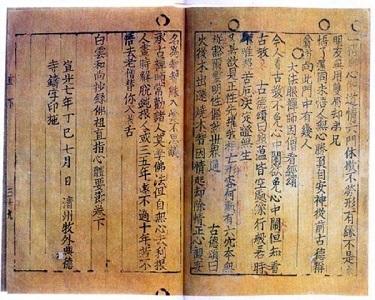 Choe Yun-ui Matbaa İcadının İlk Adımları