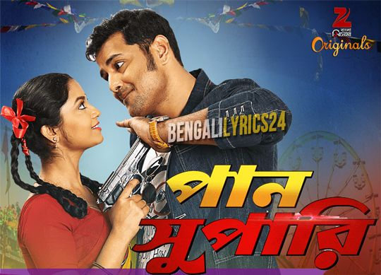 Paan Supari Title song, Zee Bangla Cinema Movie