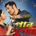 Paan Supari Title Song Lyrics - Zee Bangla Cinema Movie