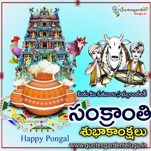 best-Pongal-wishes-happy-Sankranti-images-in-Telugu